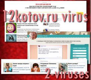 El virus 12kotov.ru