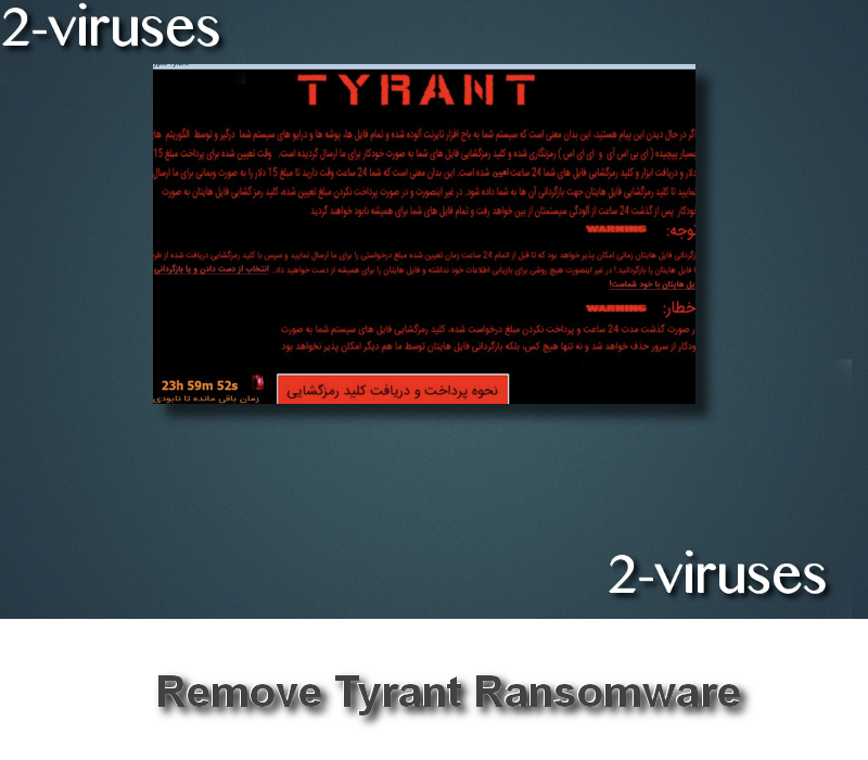 Tyrant Ransomware remove
